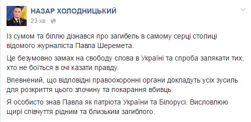 Українці на своїх сторінках у соцмережах відреагували на загибель відомого білоруського й українського журналіста Павла Шеремета.