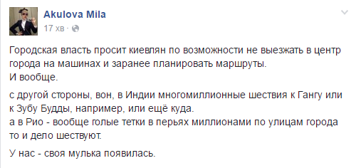 Українці в соціальних мережах відреагували на ходу УПЦ МП, яка сьогодні вранці дійшла до столиці