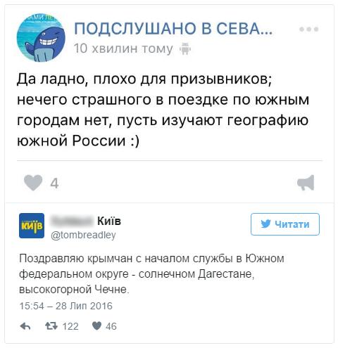 Президент РФ Володимир Путін приєднав окупований Кримський півострів до Південного федерального округу. Соцмережі вибухнули безліччю жартів.