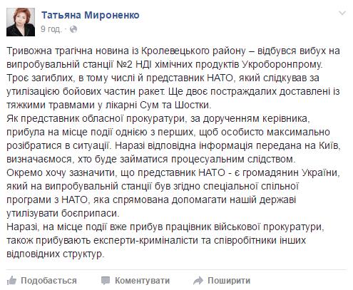 Увечері 28 липня на одній із випробувальних станцій Укроборонпрому стався вибух боєприпасів, є постраждалі.