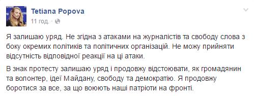 Заступник міністра інформаційної політики Тетяна Попова заявила про свою відставку, чим привернула увагу користувачів соціальних мереж.