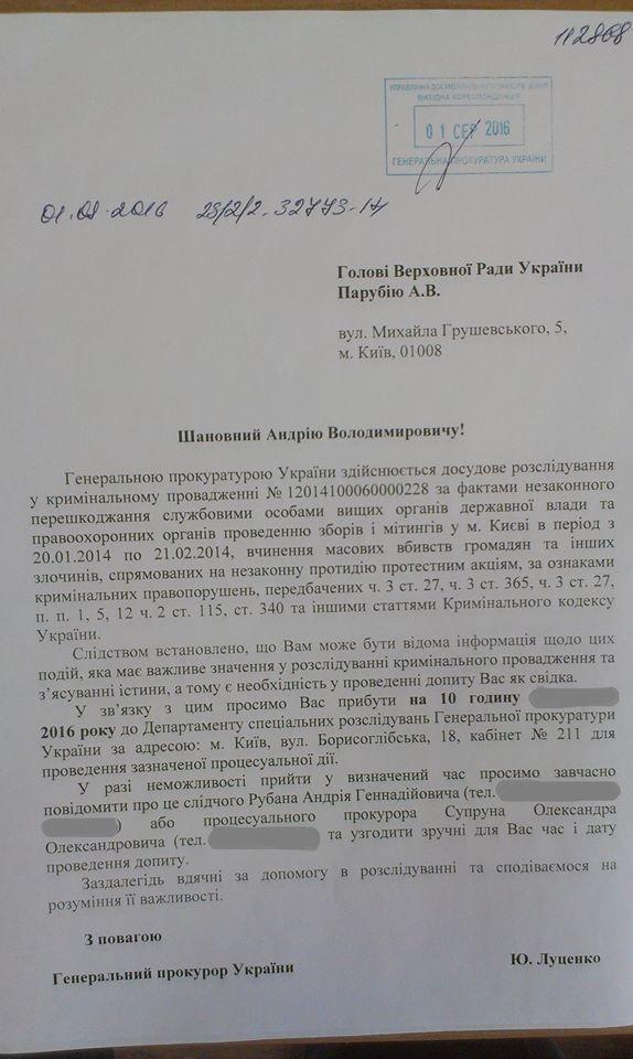Генеральна прокуратура викликала на допит у справі Євромайдану представників української влади.