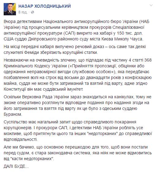 Користувачі соціальних мереж відреагували на знайдену у судді Дніпровського районного суду Миколи Чауса дволітрову банку з грошима