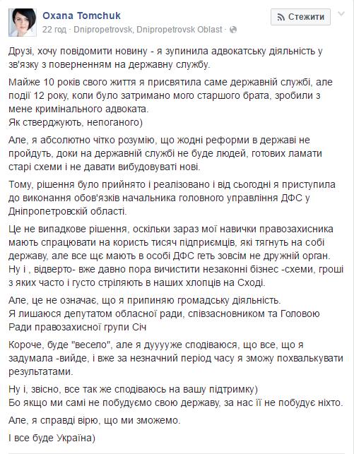 Оксана Томчук, яка відмовилась від участі в довиборах до Верховної Ради по Дніпру, стала головним фіскалом області.
