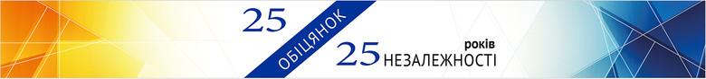 У третій частині циклу про 25 вирішальних законів незалежної України експерти аналітичної групи Левіафан розповіли про підноготну законів, що призвели до встановлення диктатури Януковича, Майдану, а згодом – активізації сепаратистів.