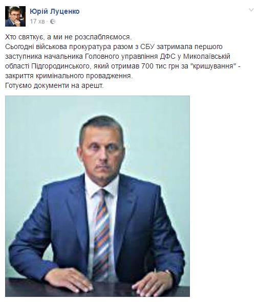 У Миколаївській області спіймали чергового чиновника, який отримав більш ніж півмільйона гривень за кришування.