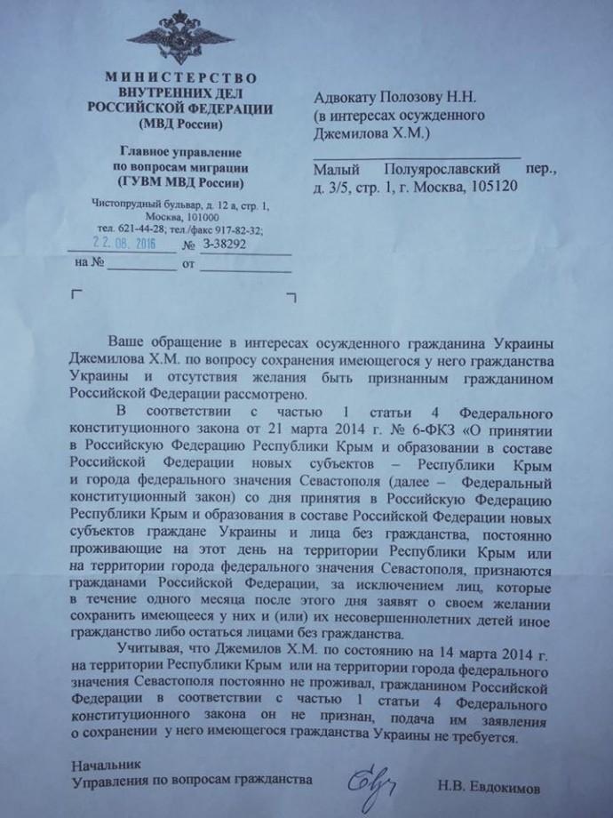 Міністерство внутрішніх справ Росії визнало сина народного депутата України Мустафи Джемілєва Хайсера громадянином України.