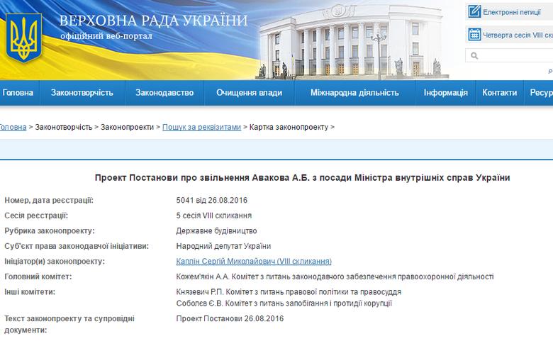 У Верховній Раді України зареєстровано проект постанови про звільнення Арсена Авакова з посади міністра внутрішніх справ України.