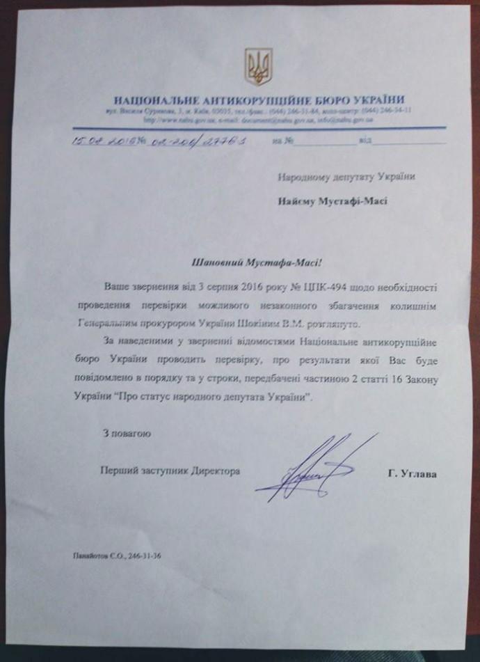 Національне антикорупційне бюро перевіряє інформацію про наявність у колишнього генпрокурора Віктора Шокіна незадекларованих доходів.