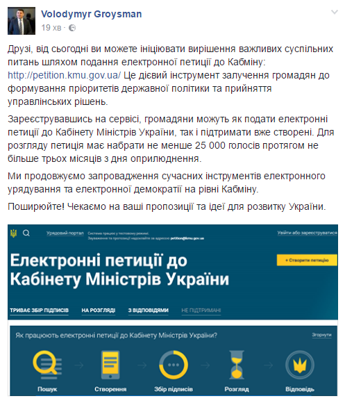 Український Кабінет міністрів запустив сервіс подачі електронних петицій до уряду, для розгляду яких потрібно зібрати 25 тисяч підписів.