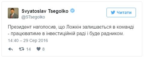 Порошенко призначив Ігоря Райніна головою Адміністрації Президента: реакція користувачів соціальних мереж.