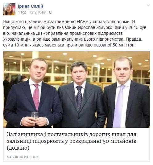 Українські ЗМІ назвали ім'я чиновника УЗ, якого сьогодні затримало Антикорупційне бюро в справі щодо шпал.