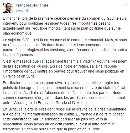 У Франції заявили, що найближчими тижнями має відбутися зустріч нормандського формату для обговорення Донбасу.