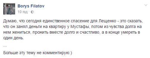 Квартира Сергія Лещенка стала однією з найбільш обговорюваних тем в українському сегменті соціальних мереж.