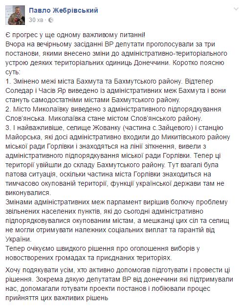 У Донецькій військово-цивільній адміністрації розповіли, навіщо парламент ухвалив кілька постанов щодо Донбасу.