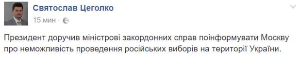 Президент Порошенко доручив главі МЗС Клімкіну проінформувати РФ про неможливість проведення виборів на окупованих нею територіях України.