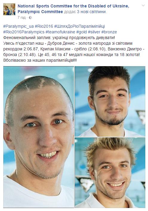 Українські паралімпійські плавці в Ріо в запливі на двісті метрів посіли три перших призових місця.