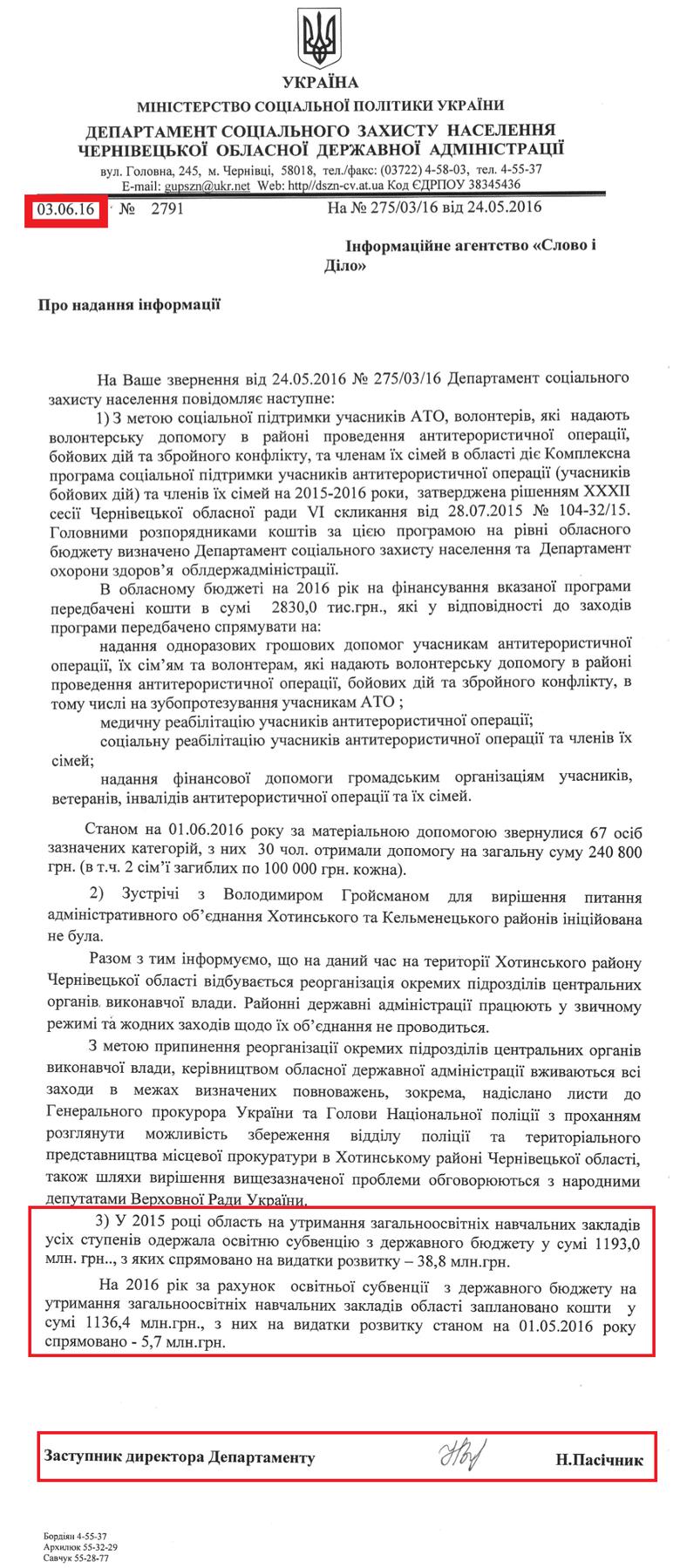 Голова Чернівецької обласної державної адміністрації Олександр Фищук не виконав свою обіцянку щодо виділення 86 мільйонів гривень на розвиток обласної освіти.