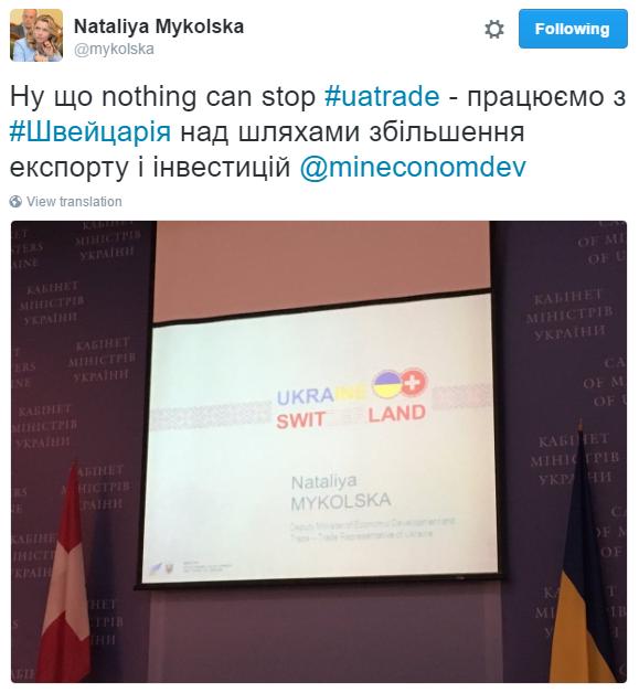 Українська та швейцарська сторони спільно шукатимуть можливості для збільшення притоку інвестицій в Україну.