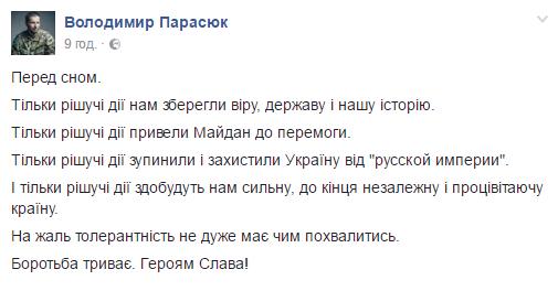 Політики і блогери прокоментували бійку між нардепами Володимиром Парасюком і Олександром Вілкулом
