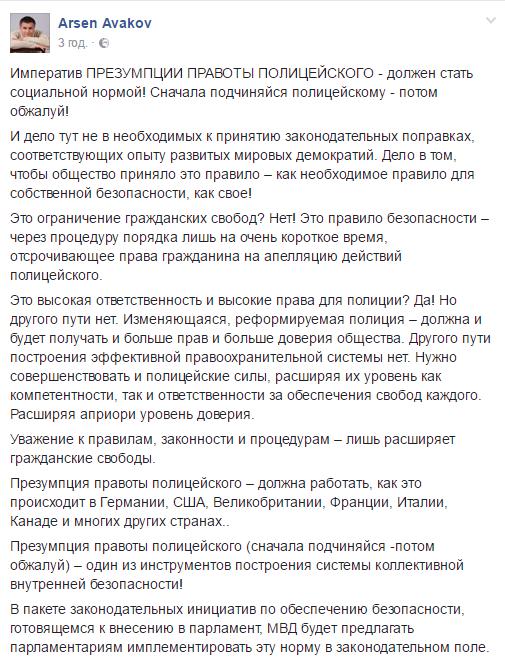 Міністр внутрішніх справ Арсен Аваков виступив з ініціативою про запровадження презумпції правоти поліцейського. Суперечлива заява міністра привернула увагу соцмереж.