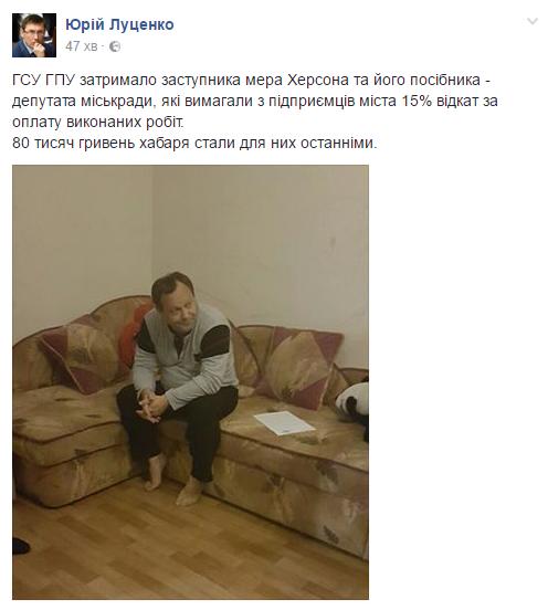 У Генеральній прокуратурі України повідомили про затримання заступника мера Херсона та його поплічника з міськради.