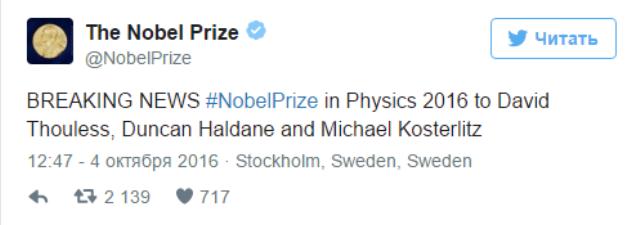 Лауреатами Нобелівської премії з фізики 2016 року стала британсько-американська група вчених, що займається топологічними фазами матерії.