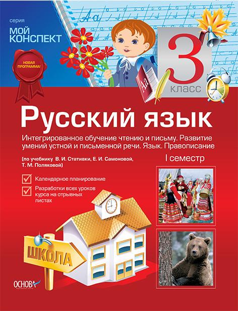 Підручник з російської мови вилучать із навчального процесу через невідповідність його змісту патріотичним засадам виховання.