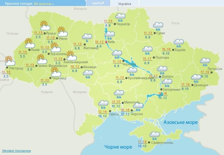 Вихідні в Україні будуть похмурими й дощовими: температура коливатиметься від 7 до 11 градусів тепла.