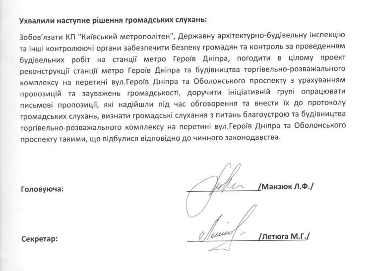 У Київські міській адміністрації оприлюднили протокол громадських слухань від 29 вересня, відповідно до якого громада міста на заперечує проти зведення над станцією метро Героїв Дніпра торгово-розважального центру.