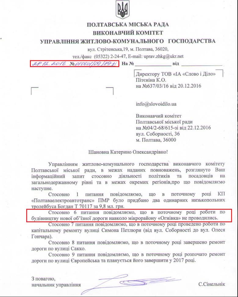 Мэр Полтавы провалил обещание построить объездную дорогу вокруг микрорайона Сады-3 (Огнивка).