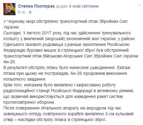 У Міністерстві оборони України повідомили про обстріл російськими військовими українського транспортника над Чорним морем.