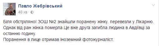 При обстрілі терористами Авдіївки загинула жінка та отримав поранення іноземний журналіст.