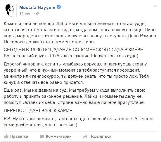 Народный депутат Мустафа Найем призывает выйти на пикет Соломенского райсуда столицы, чтобы вынудить его сделать свою работу.