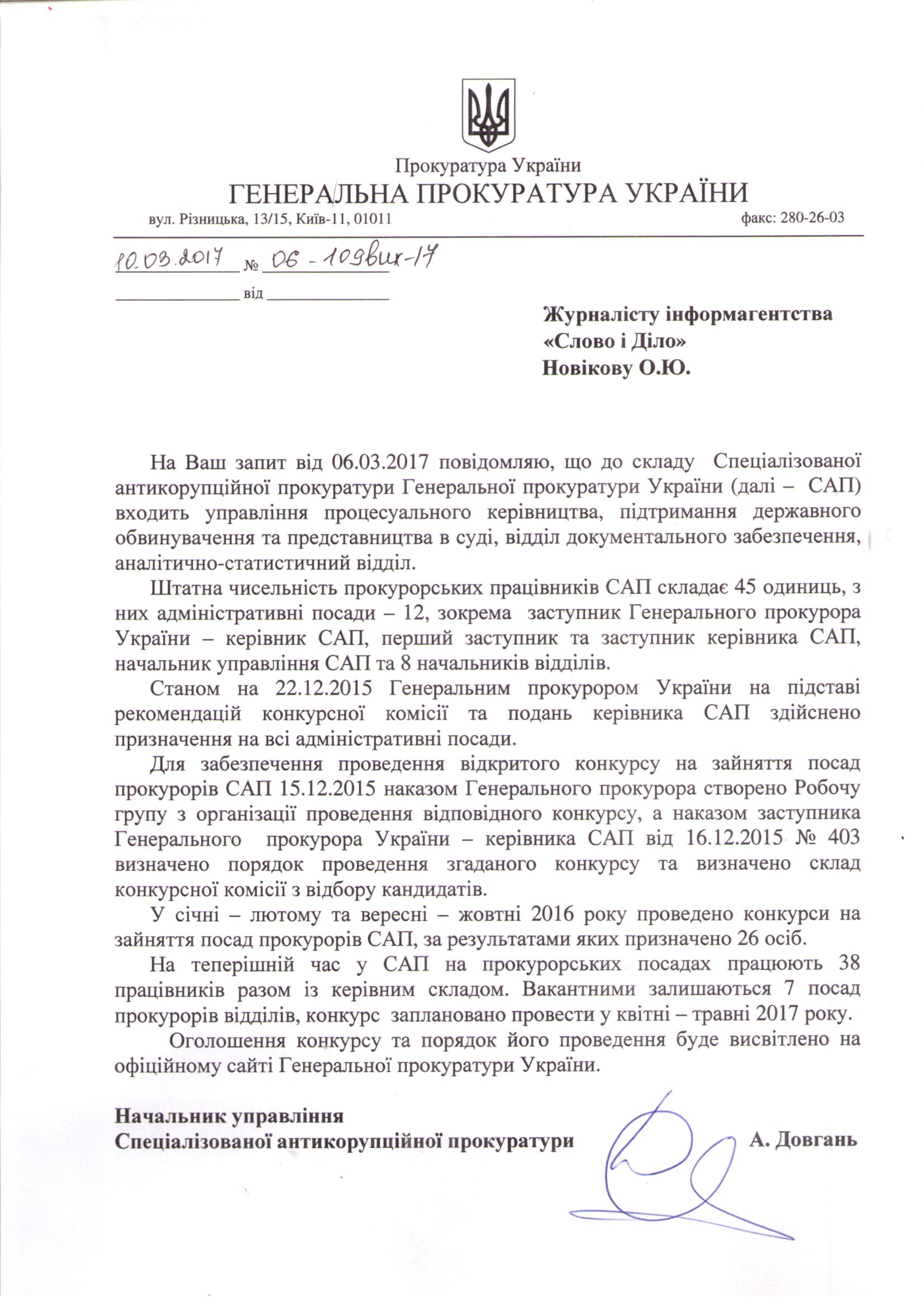 Официальный сайт генеральной прокуратуры украины конкурс