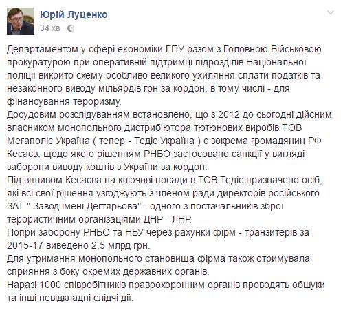 ГПУ проводит обыски на «Тедис Украина» из-за финансирования терроризма