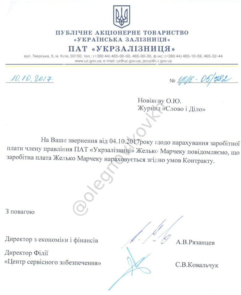 Член керівництва Укрзалізниці за минулий місяць заробив більш ніж сто двадцять п'ять тисяч доларів.