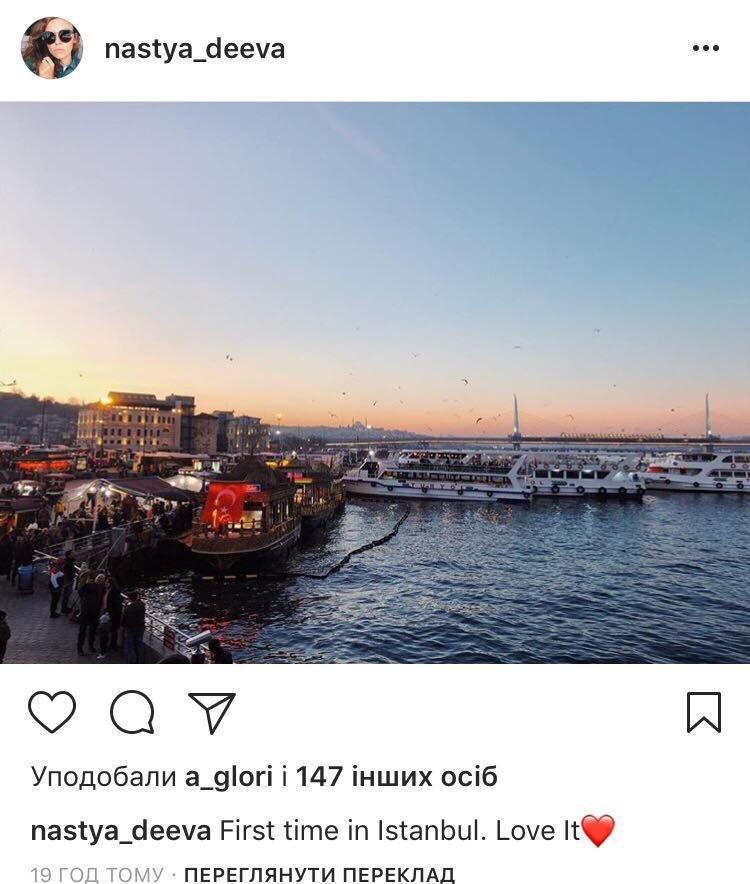 Колишня заступниця керівника Міністерства внутрішніх справ Анастасія Дєєва відмінно проводить час у Стамбулі.