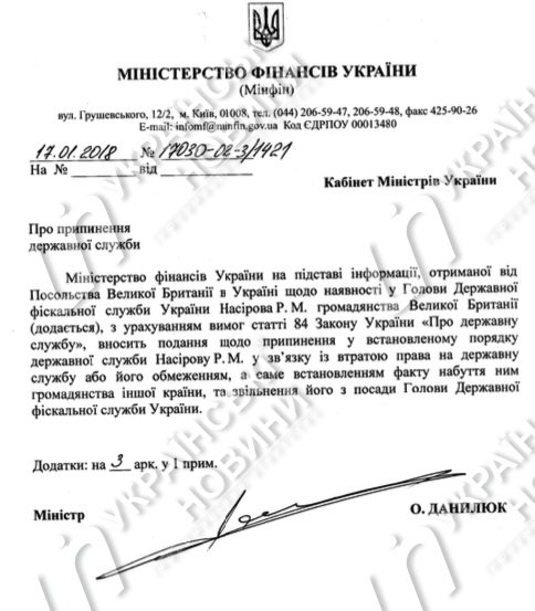 До Кабінету міністрів від Міністерства фінансів надійшло подання про звільнення екс-глави ДФС Романа Насірова.