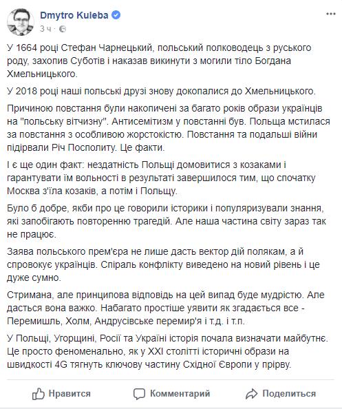 Прем'єр Польщі Матеуш Моравецький у своїй промові порівняв Богдана Хмельницького з Адольфом Гітлером. Що про це думають у соціальних мережах – у матеріалі Слова і Діла.