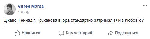 Геннадия Труханова и его заместителя вчера задержали в аэропорту Борисполь. Что об этом думают в соцсетях – в материале Слова и Дела.
