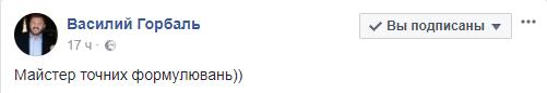 Геннадий Москаль нецензурно оскорбил и. о. министра охраны здоровья Ульяну Супрун. Реакция соцсетей – в материале Слова и Дела.