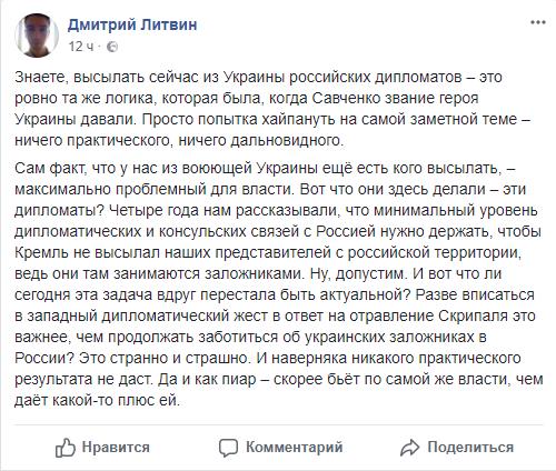 Україна висилає 13 російських дипломатів