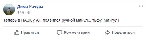 Олександр Мангул обраний новим головою НАЗК. Що про це думають у соціальних мережах – в огляді Слова і Діла.
