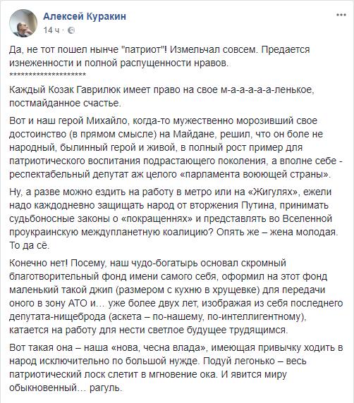 «Козак» Гаврилюк два роки користується волонтерським авто— журналіст