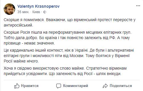 Серж Саргсян подал вотставку после массовых акций протеста