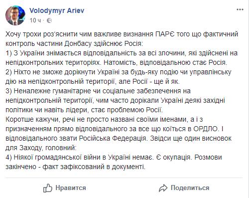 ПАРЄ визнала, щочастина Донбасу перебуває під фактичним контролемРФ