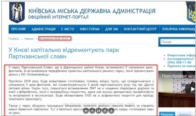 Кличко не встиг, як обіцяв, завершити благоустрій центральної частини Парку партизанської слави до початку травня 2018 року.