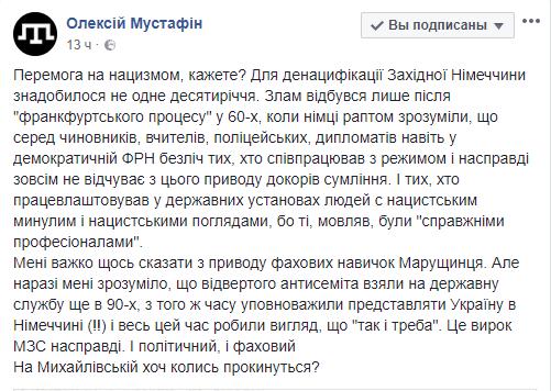 Український консул Василь Марущинець публікував в соцмережах пости антисемітського характеру. в МЗС почали перевірку.