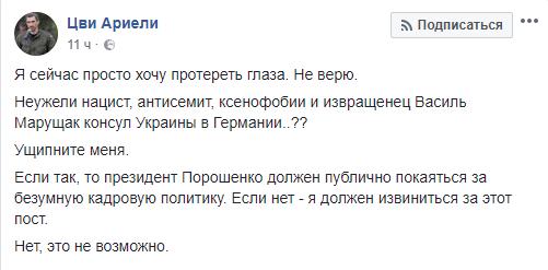 Украинский консул Василий Марущинец публиковал в соцсетях посты антисемитского характера. в МИДе начали проверку.